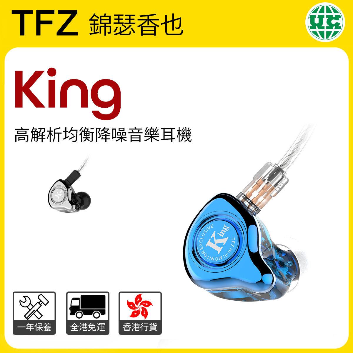 KING掛耳式均衡重低音降噪音樂耳機  藍(香港行貨 )