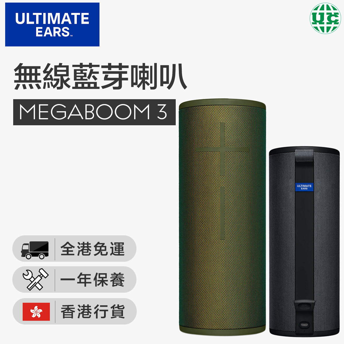 MEGABOOM 3 Wireless Bluetooth Speaker-green (Hong Kong licensed)
