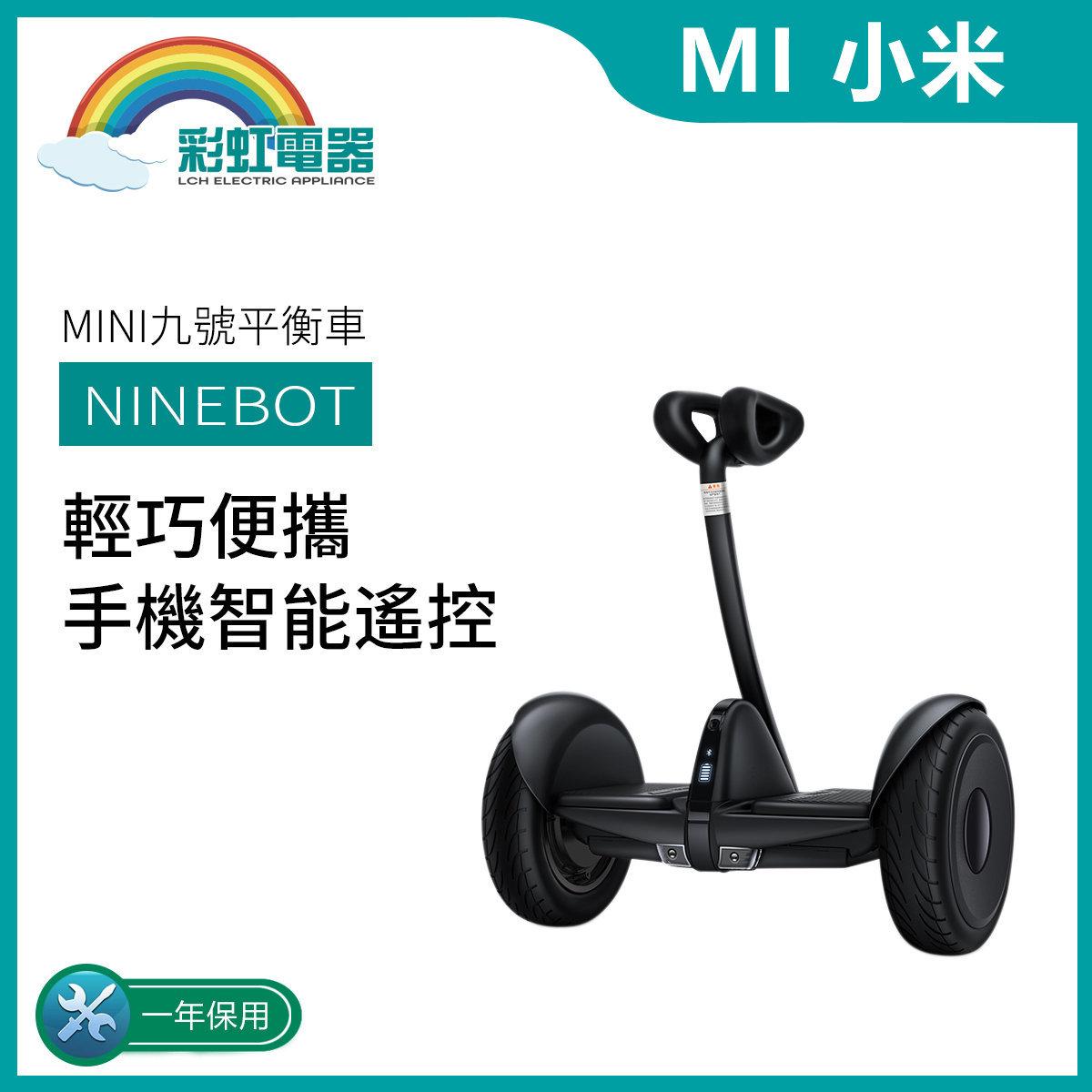 Ninebot mini 九號平衡車 -黑(平行進口)