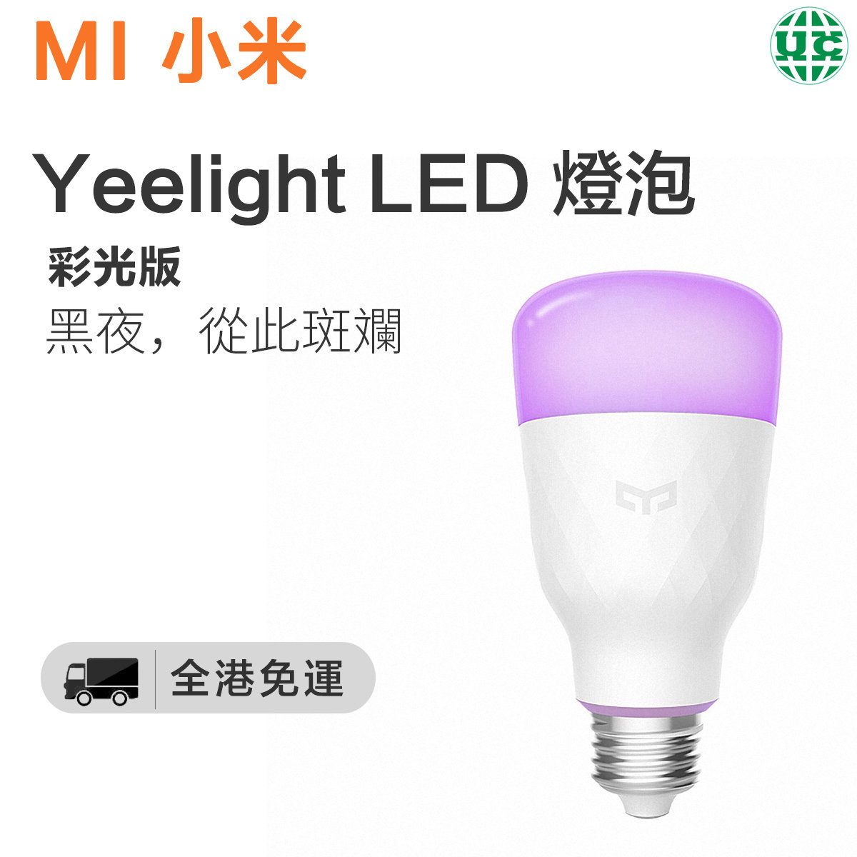 Yeelight LED bulb (color version) (Parallel Imported)