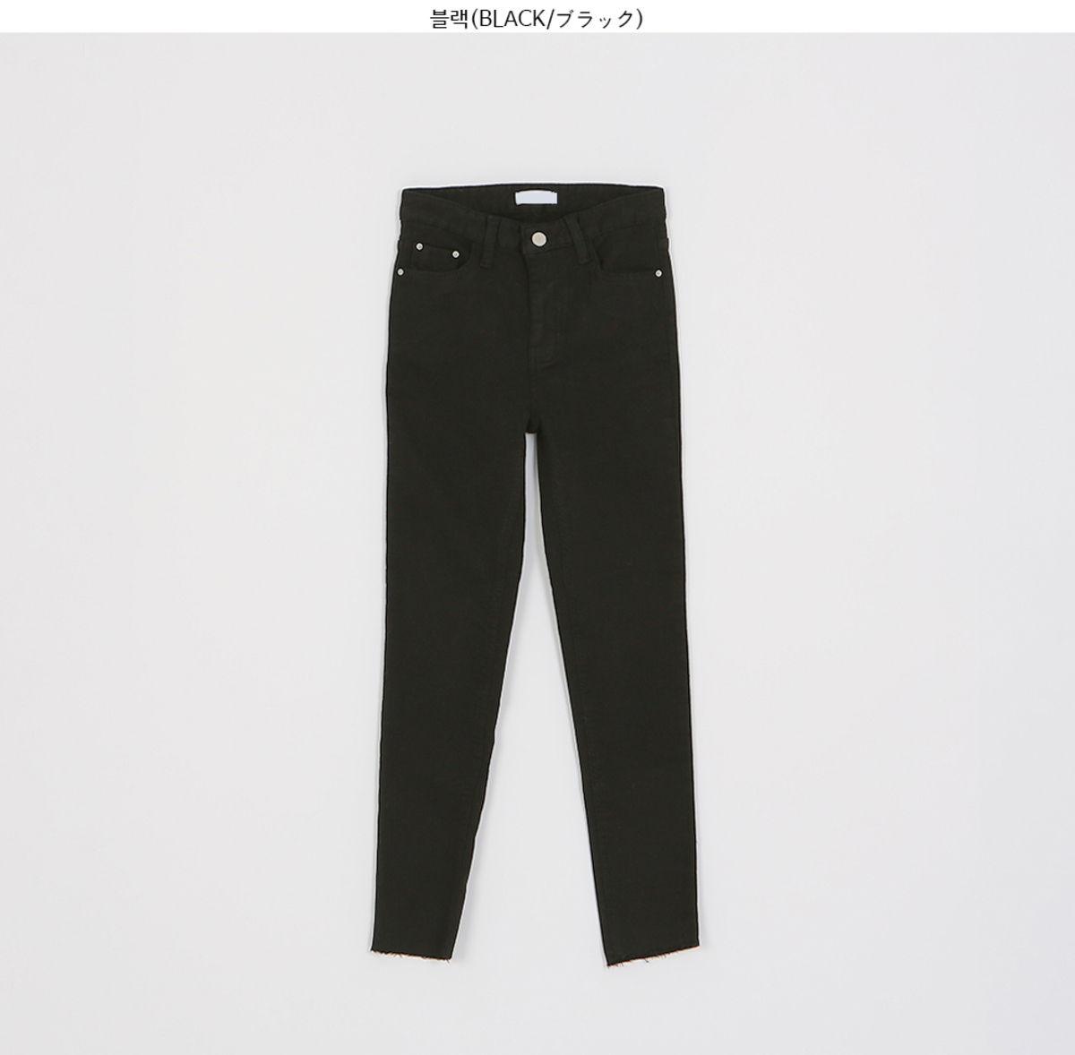 Raw Hem Mid Rise Skinny Pants