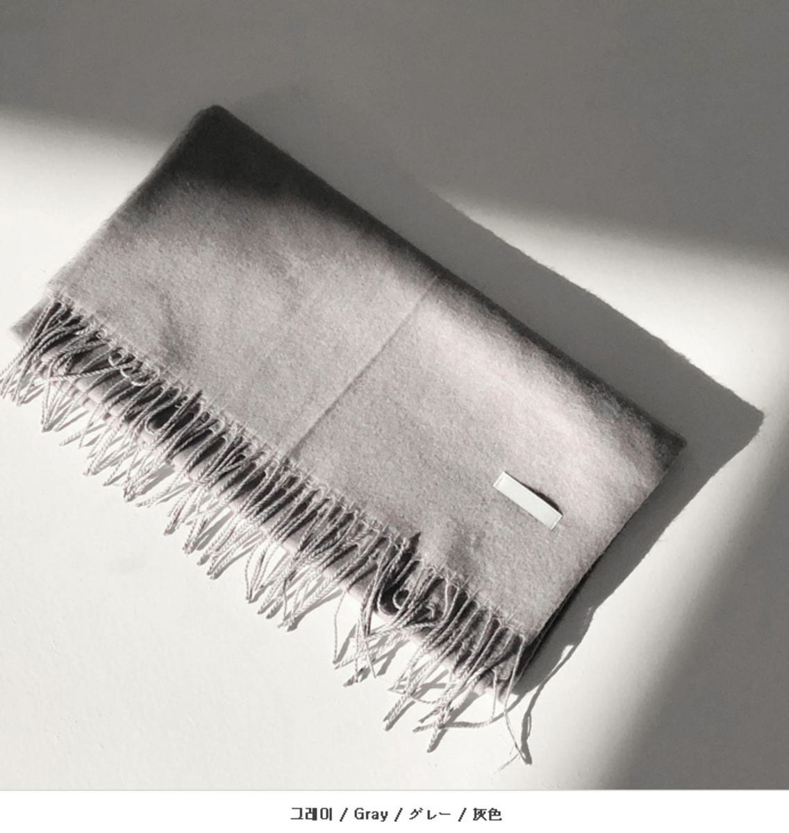 吊穗絨圍巾