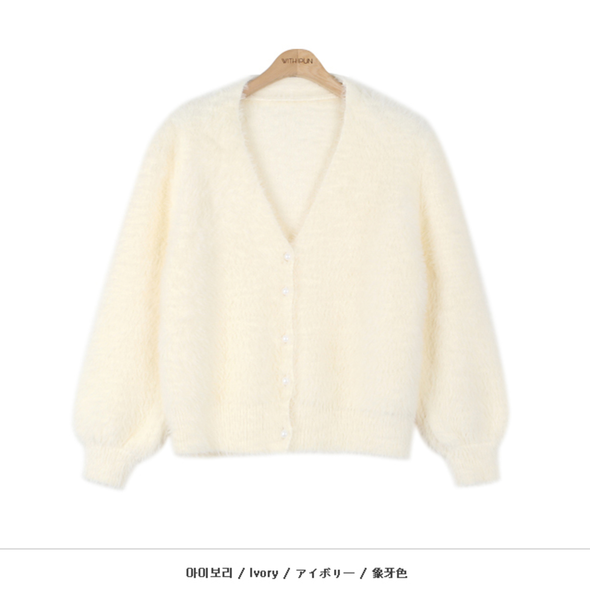 Koch Mode Pearl V-Neck Cardigan