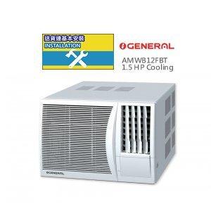 General AMWB12FBT -【包安裝】1.5 匹窗口式冷氣機/淨冷