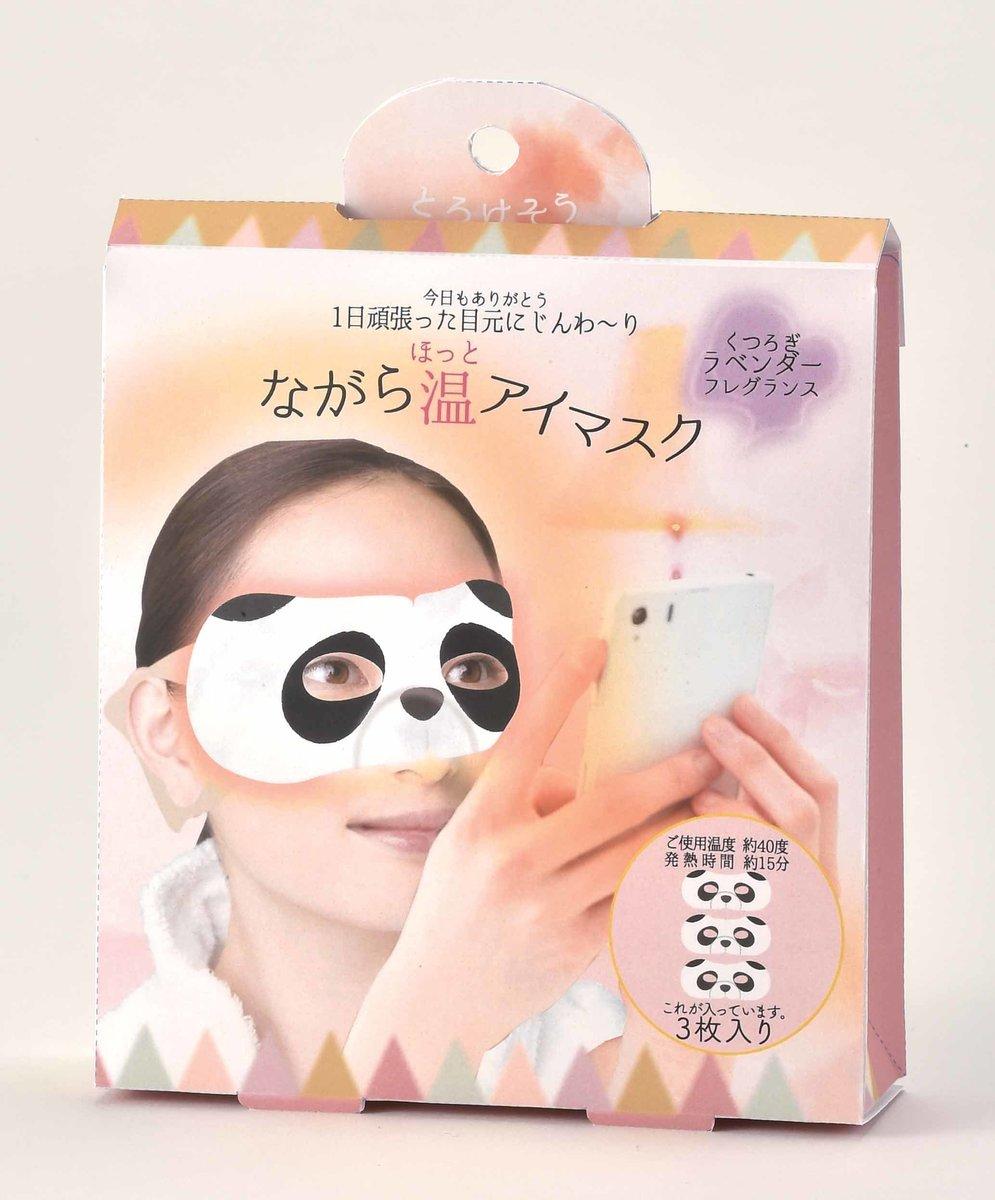 保濕溫熱眼罩(熊貓) 3件裝