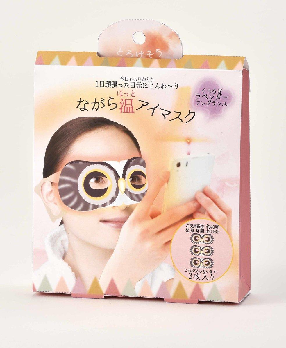 保濕溫熱眼罩(貓頭鷹) 3件裝