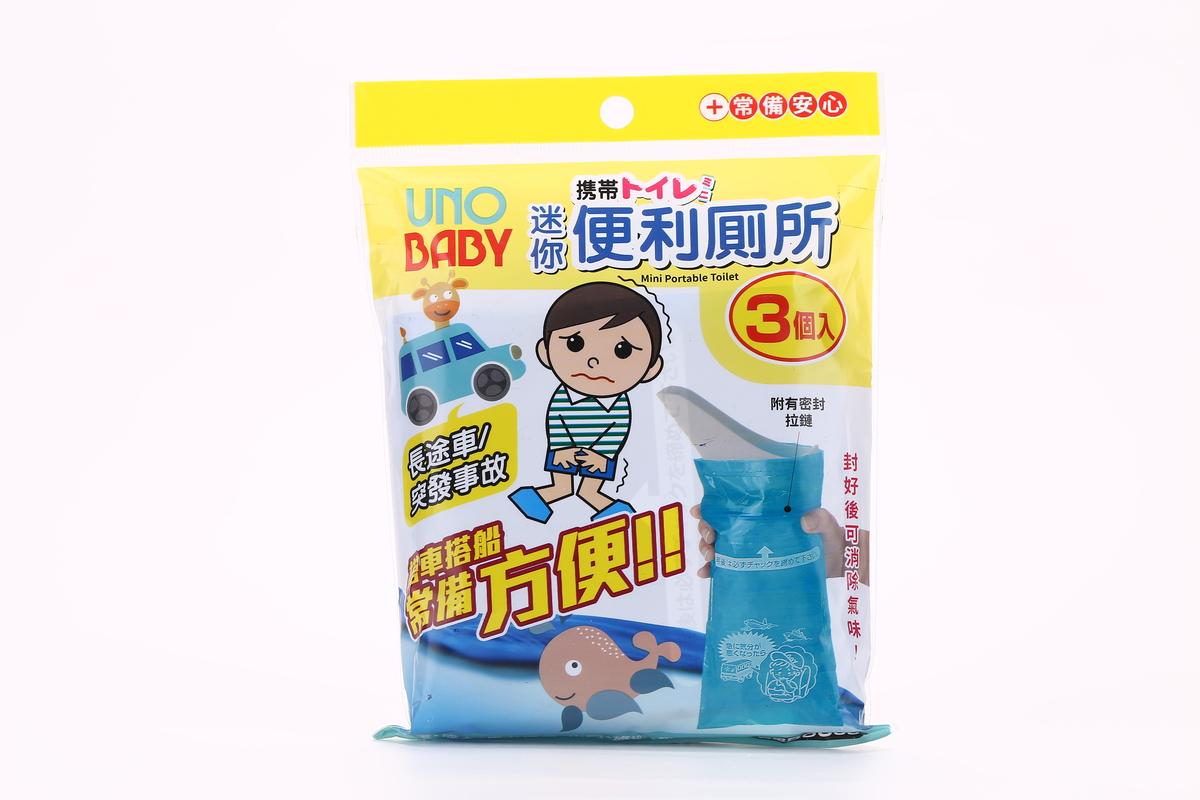 Mini Portable Toilet (3pcs/pack)