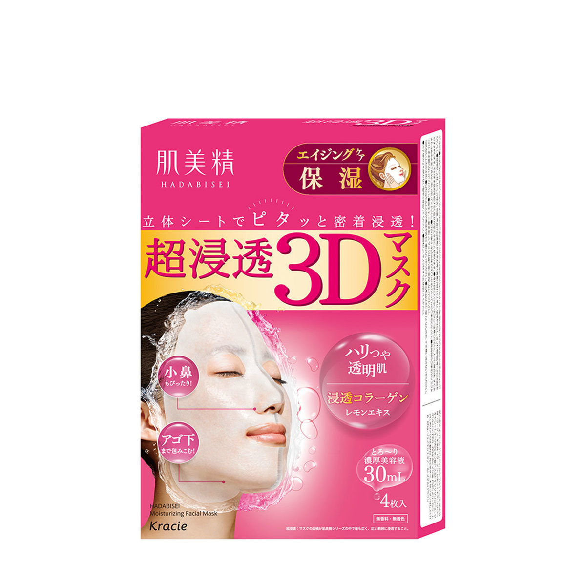 Hadabisei Advanced Penetrating 3D Face Mask (Aging-care Moisturizing) (30ml x 4pcs)