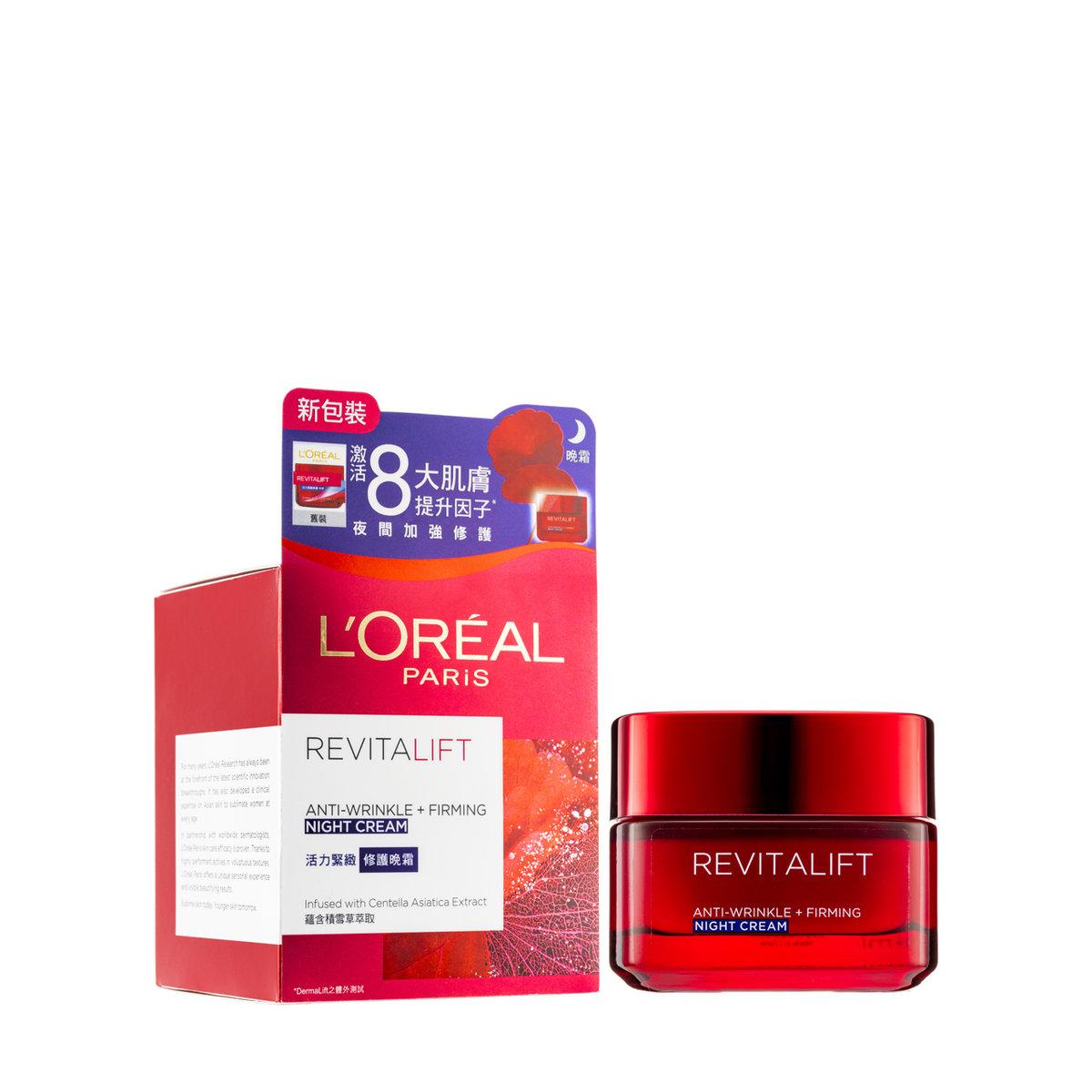 Revitalift Night Cream (50 ml)