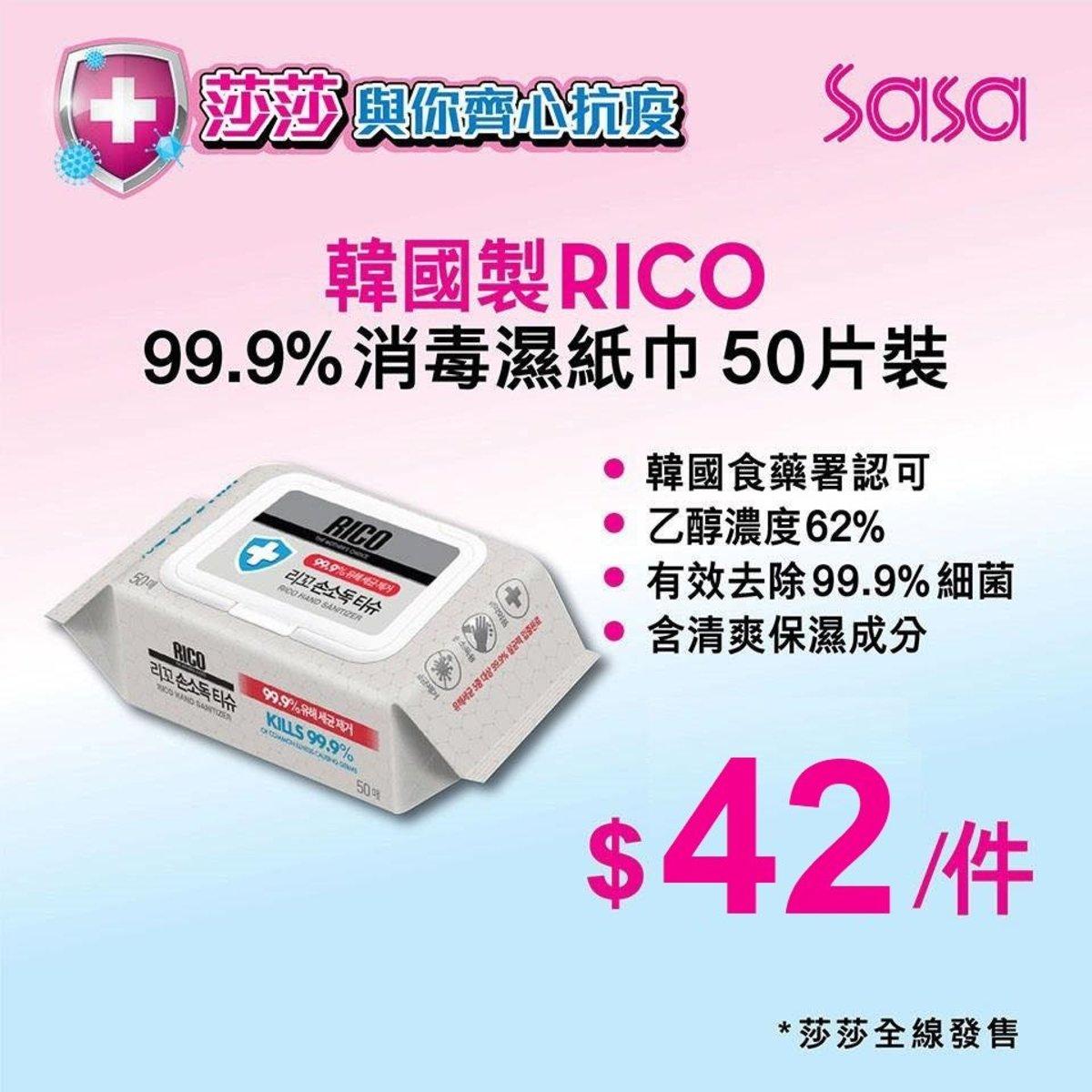 RICO HAND SANITIZING WIPES (50pcs)