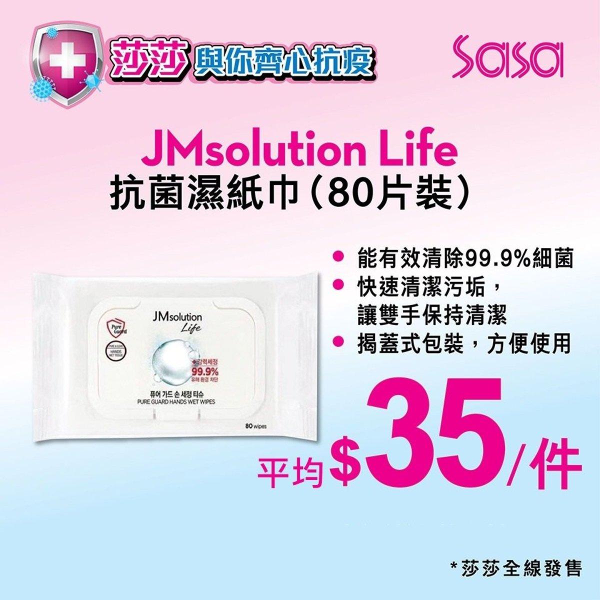 Life 抗菌濕紙巾 (80片)