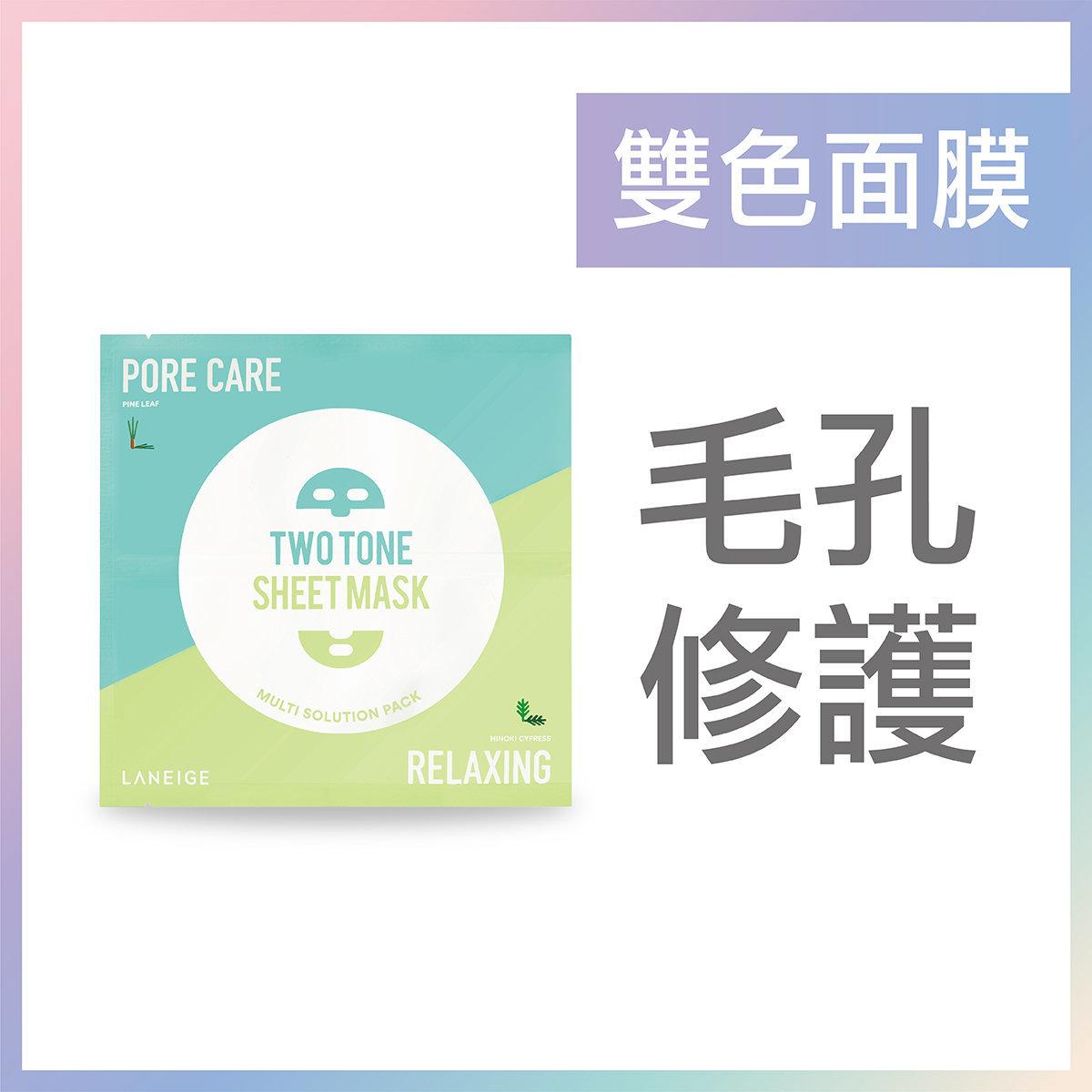 Two Tone Sheet Mask (Pore care & Relaxing)