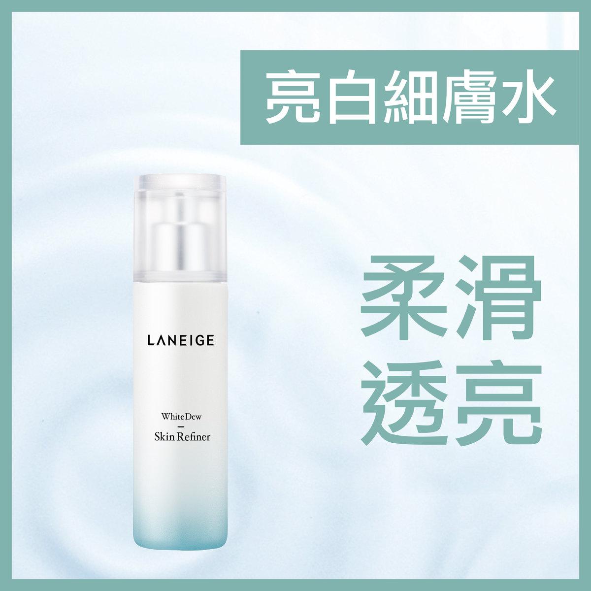 Laneige - White Dew Skin Refiner