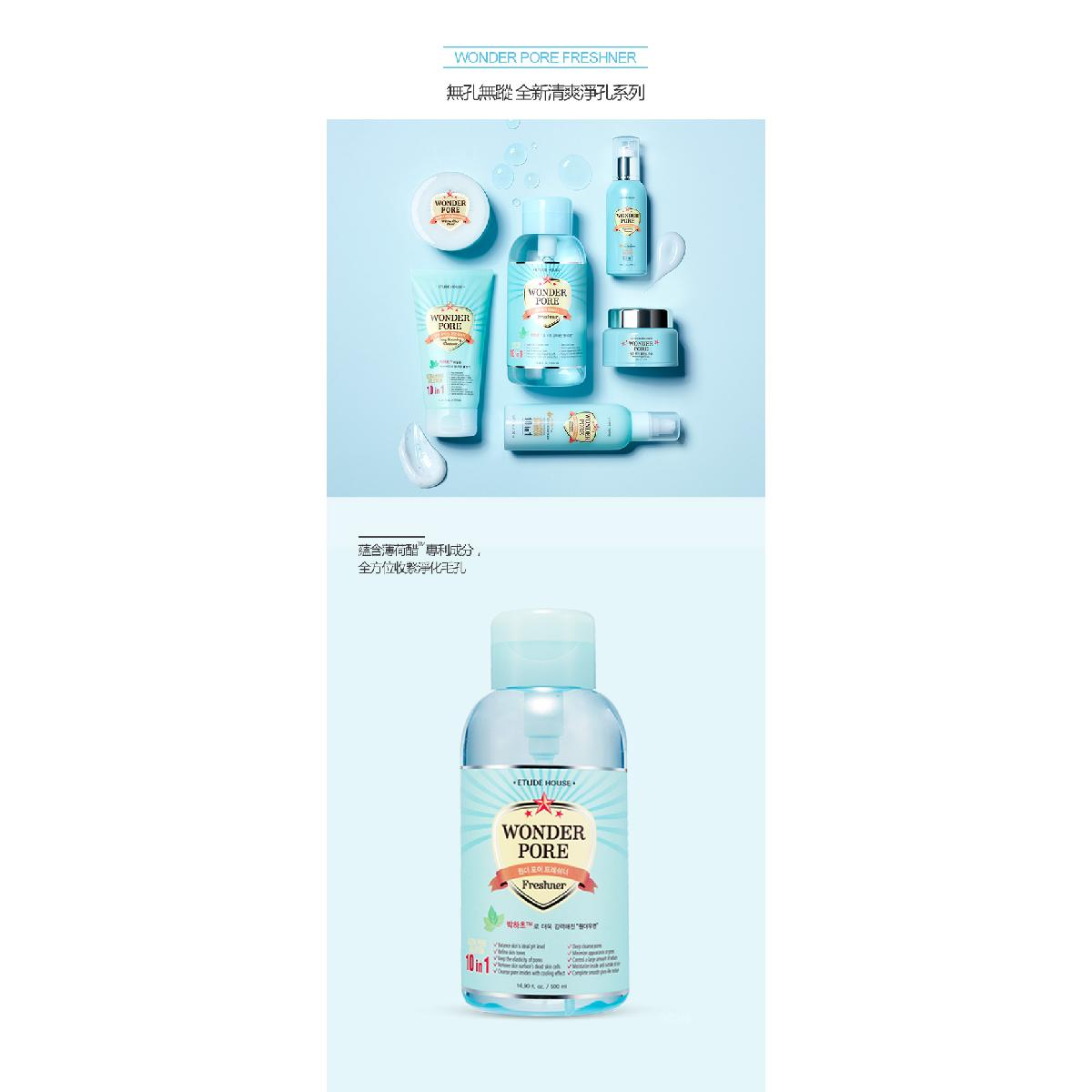 Etude House Wonder Pore Freshner 500ml Hktvmall 500 Ml
