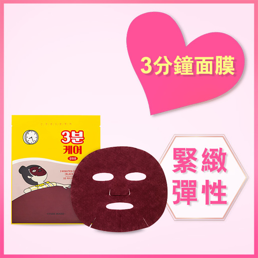 3 Minutes Mask Pack (Black Bean)