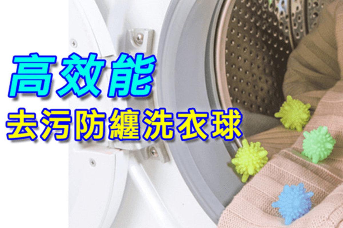 10個神奇去污防纏洗衣護理球
