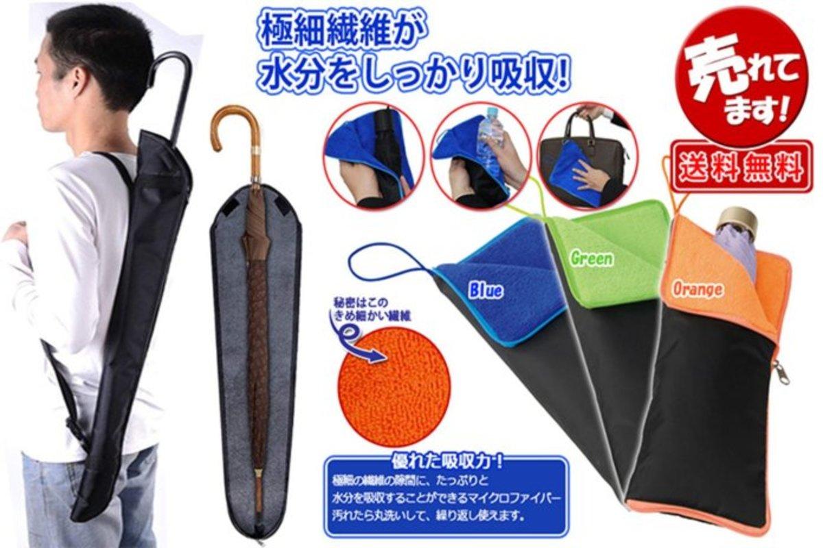 Super Absorbent Umbrella Cover (Long umbrella style)