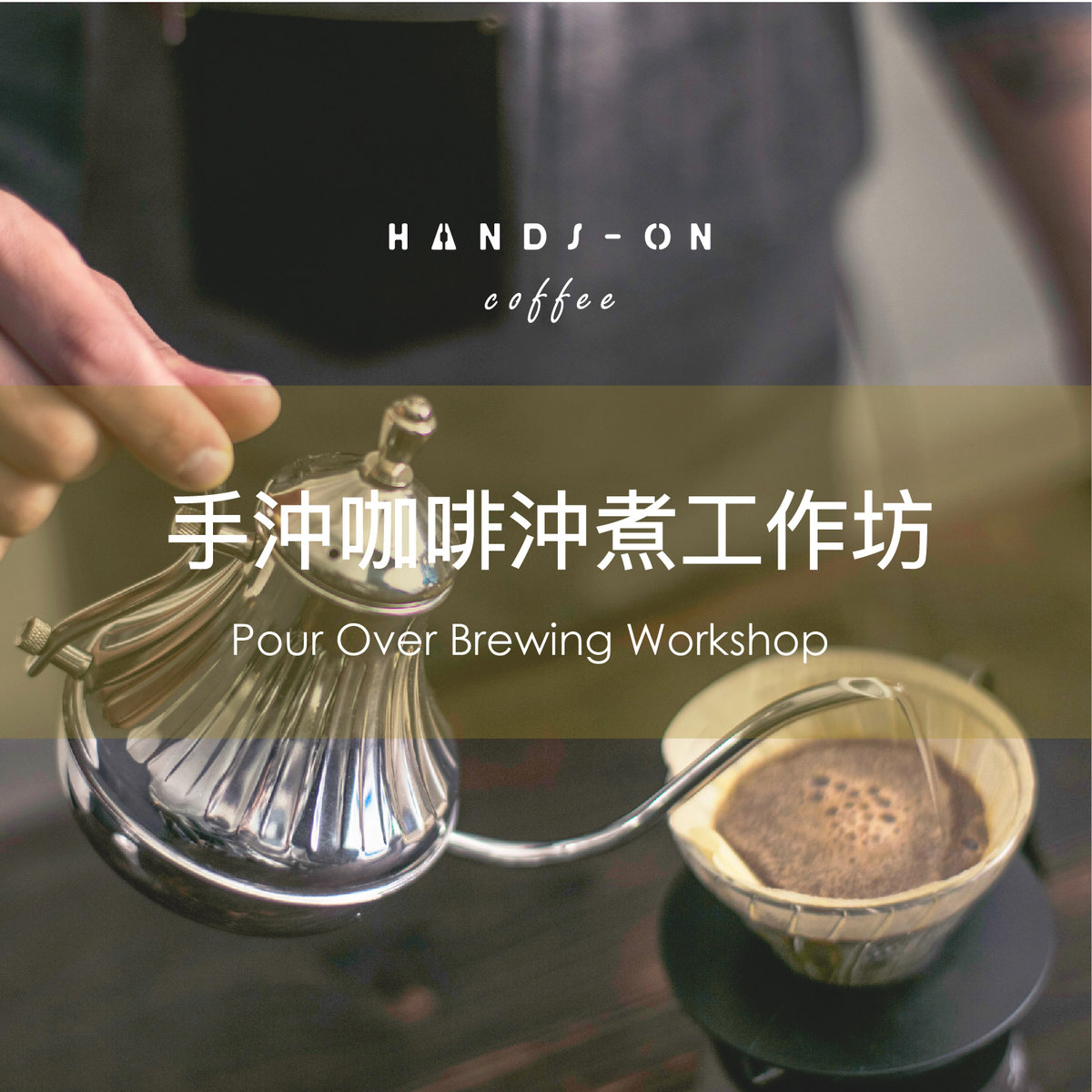 (3/9) [Special Discount for Two] Pour Over Brewing Workshop