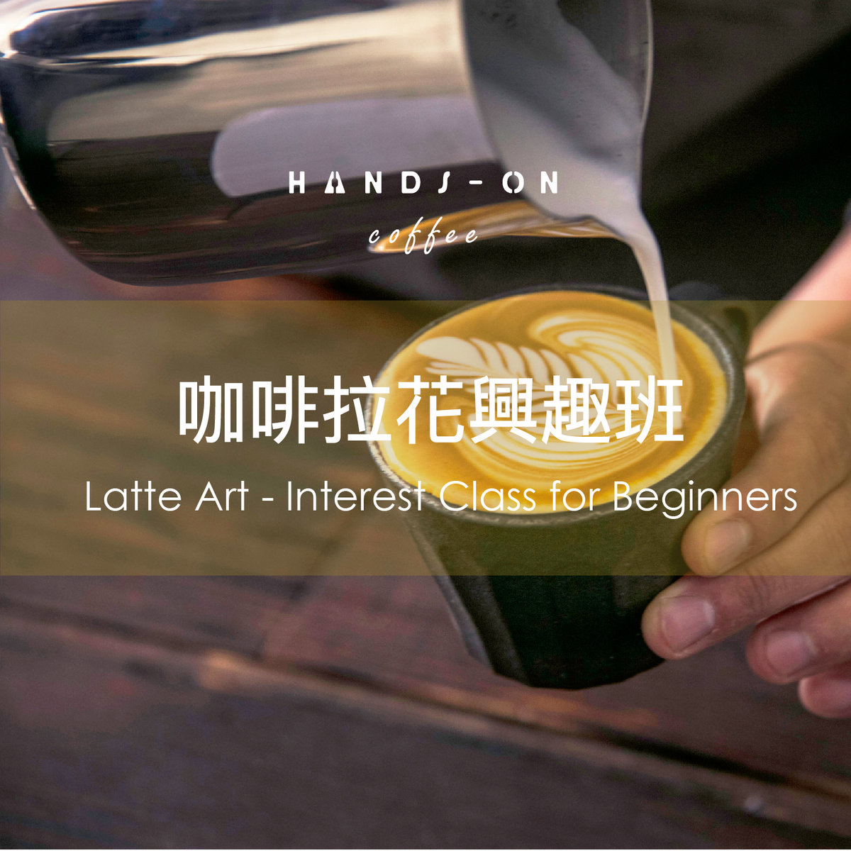 (8/6) [Special Discount for Two] Latte Art - Interest Class for Beginner