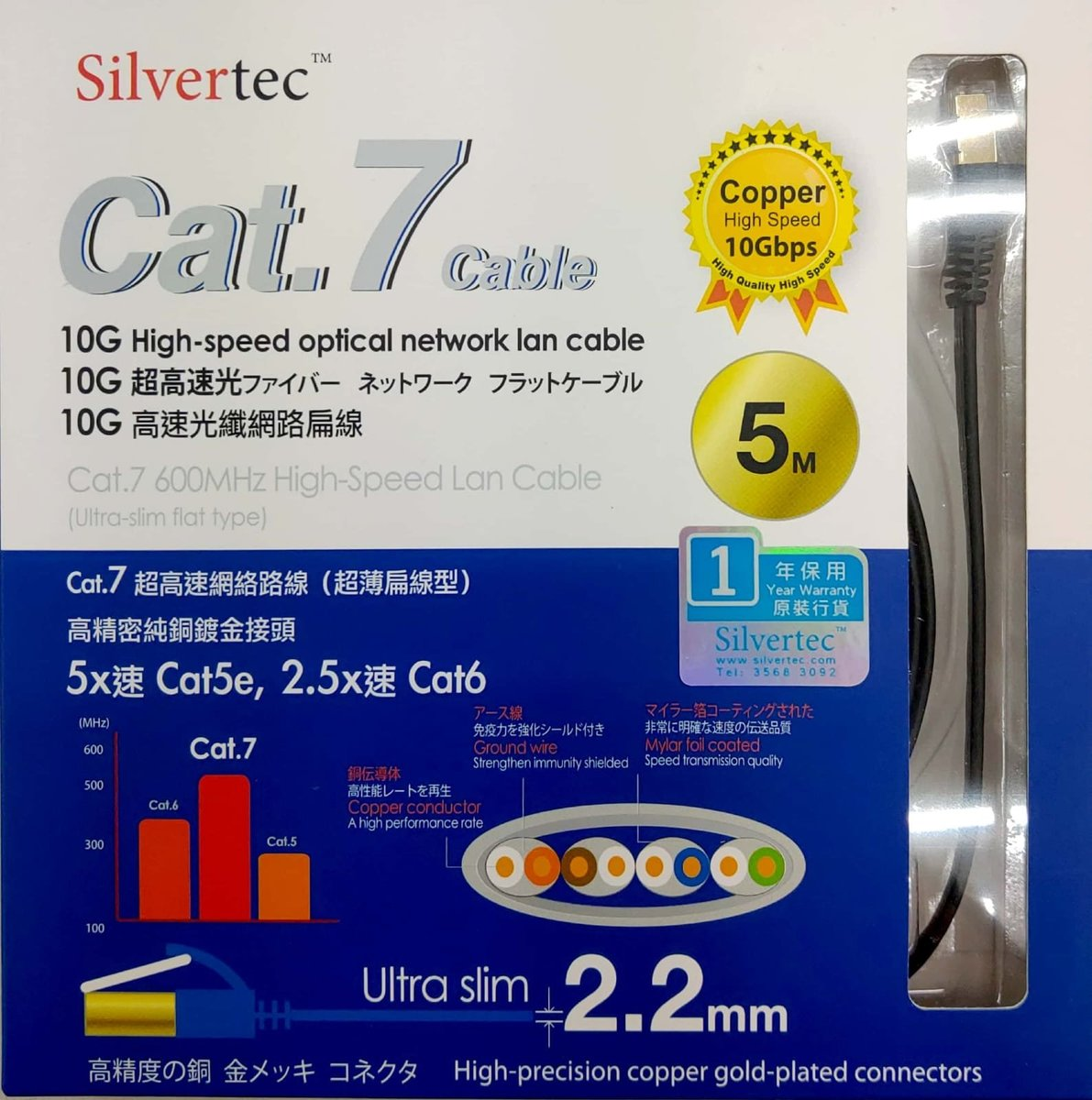 SilverTec Cat.7 flat patch cord cable 5M