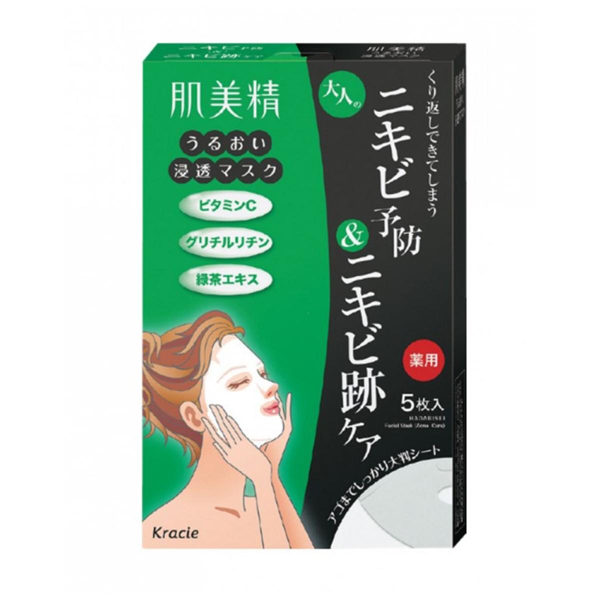 Kracie Hadabisei Moisturizing Face Mask (Tightening) 肌美精 保濕滲透面膜 ( 緊緻柔滑) 一盒4片  肌美精黑灰盒