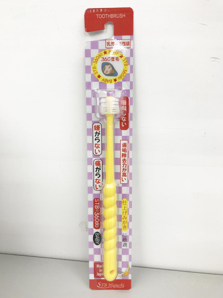 STB Higuchi 360 DO Brush For Baby 360度幼兒牙刷_黃色