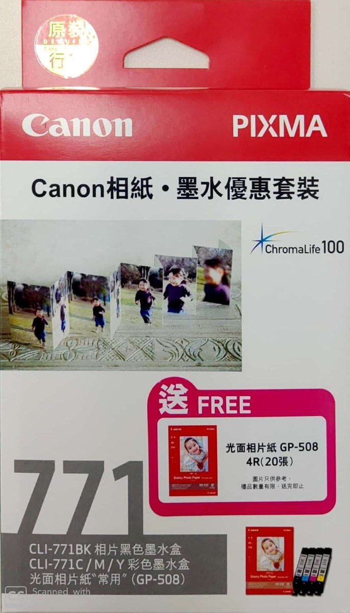 CANON VALUE PACK : CLI-771(B,C,M,Y) + GP508 (20 sheets)