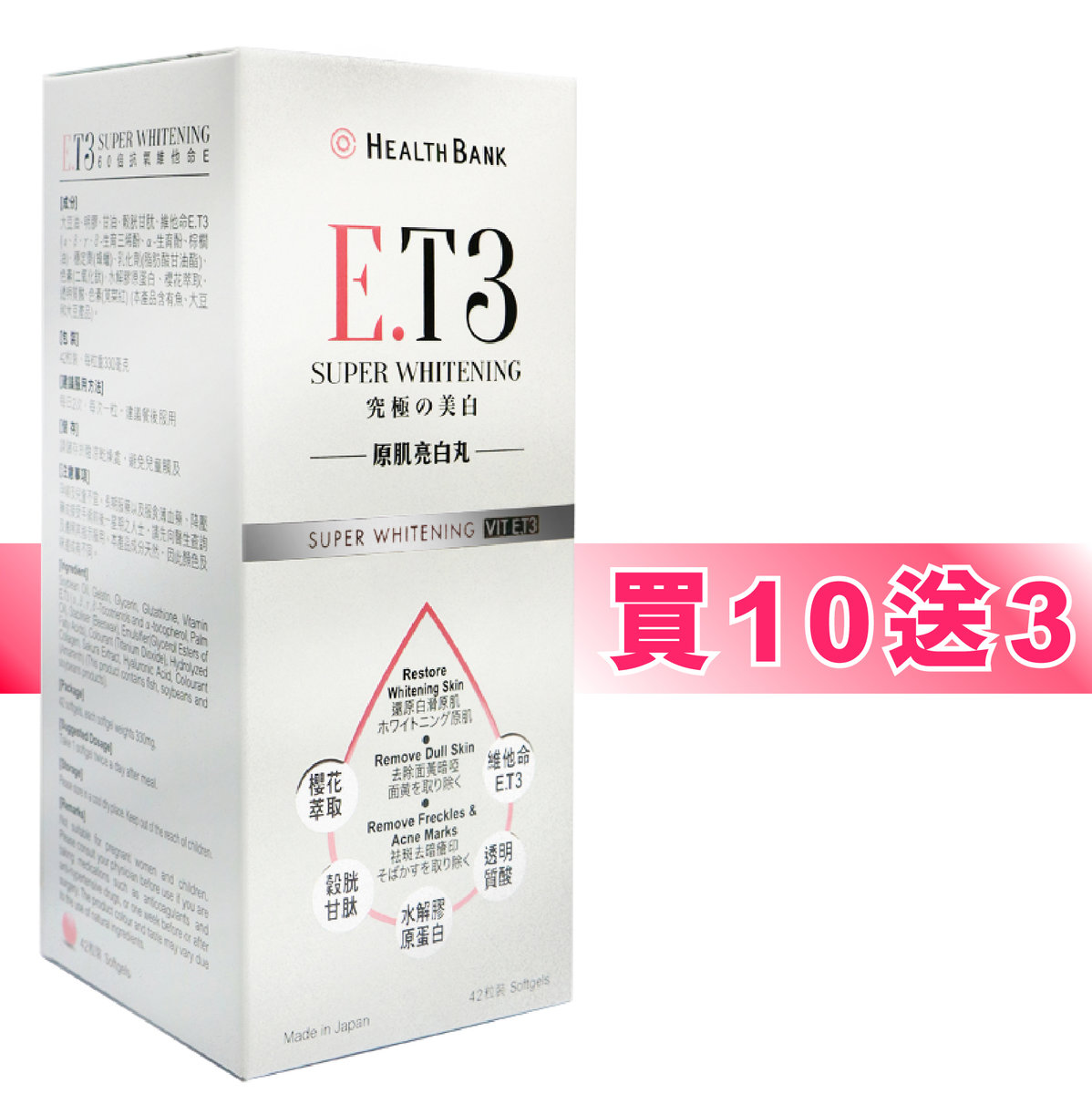 E‧T3 Super Whitening 42's (10+3 Package)