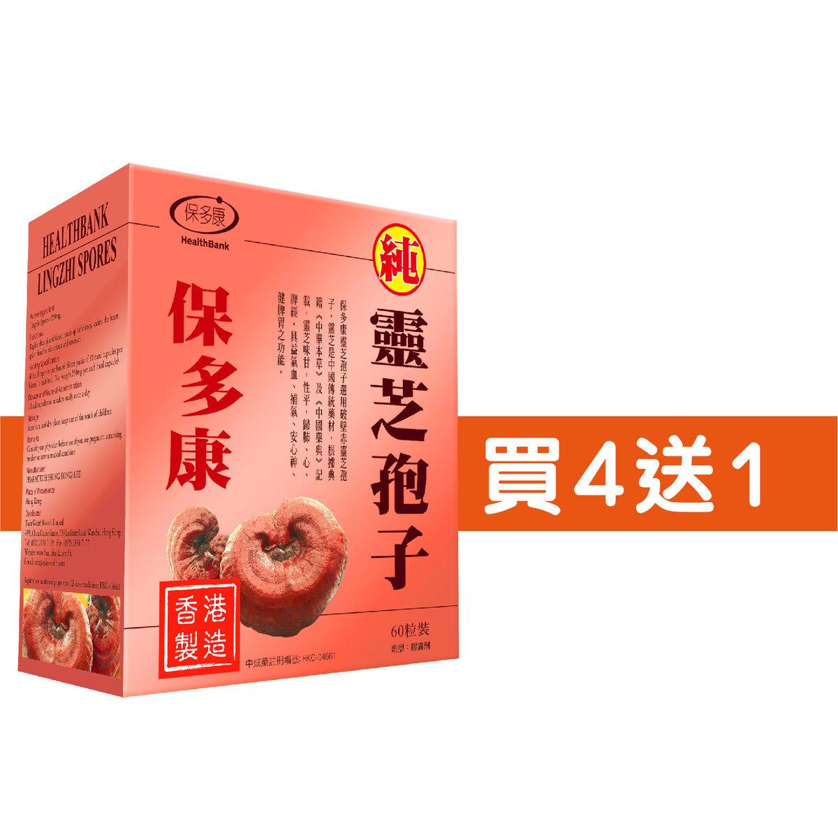 保多康靈芝孢子60粒 (買4送1)