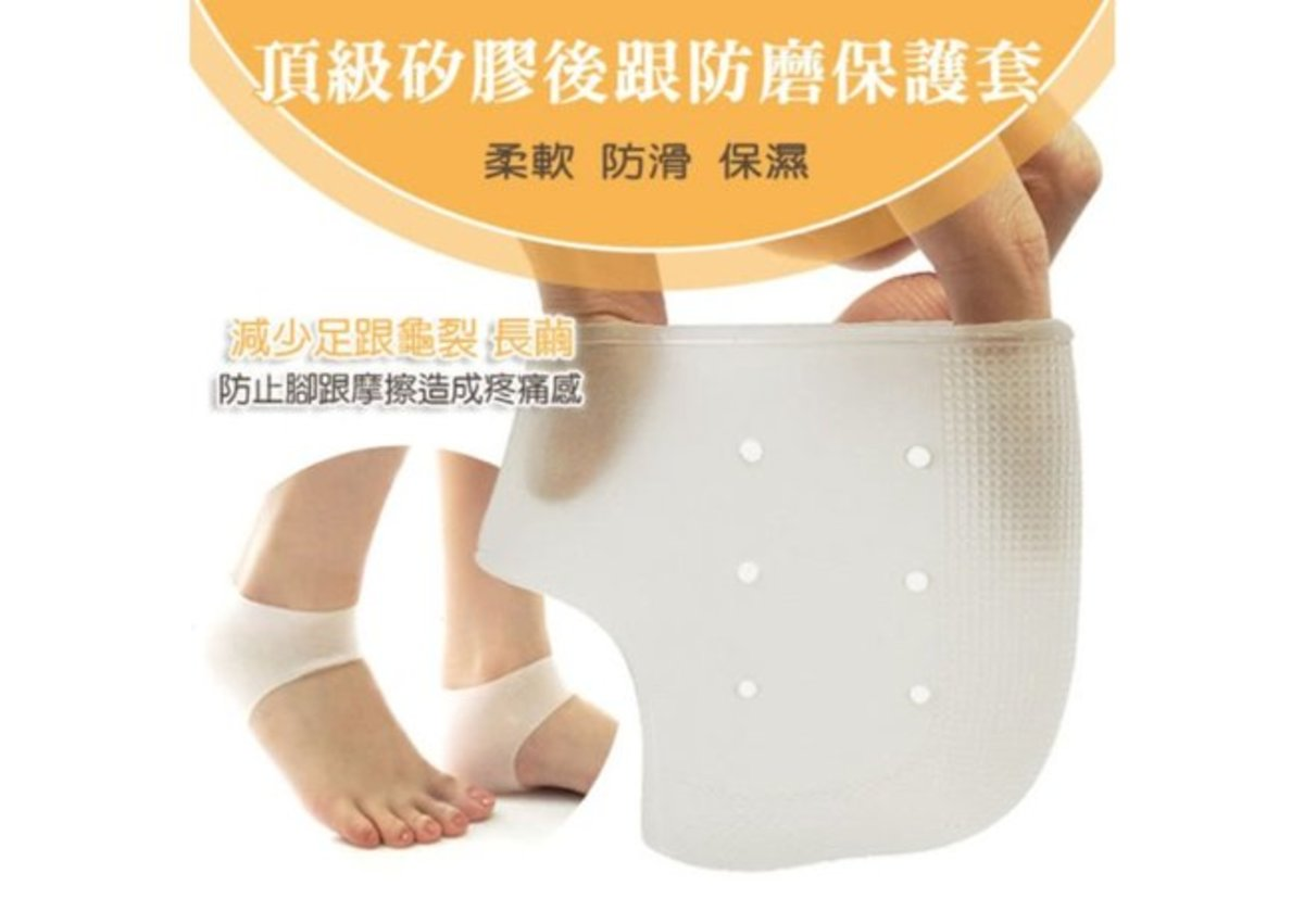 Breathable heel cover(White)
