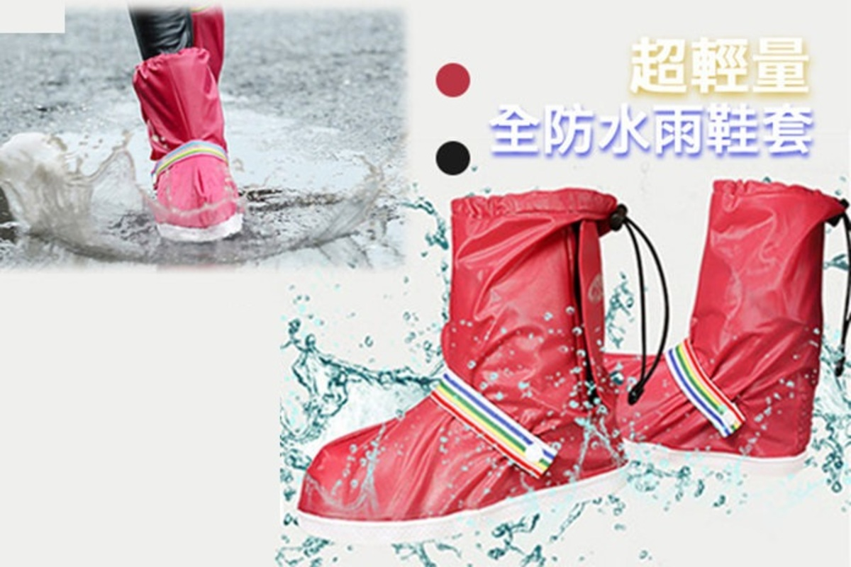 Rainproof shoe cover (red, M)