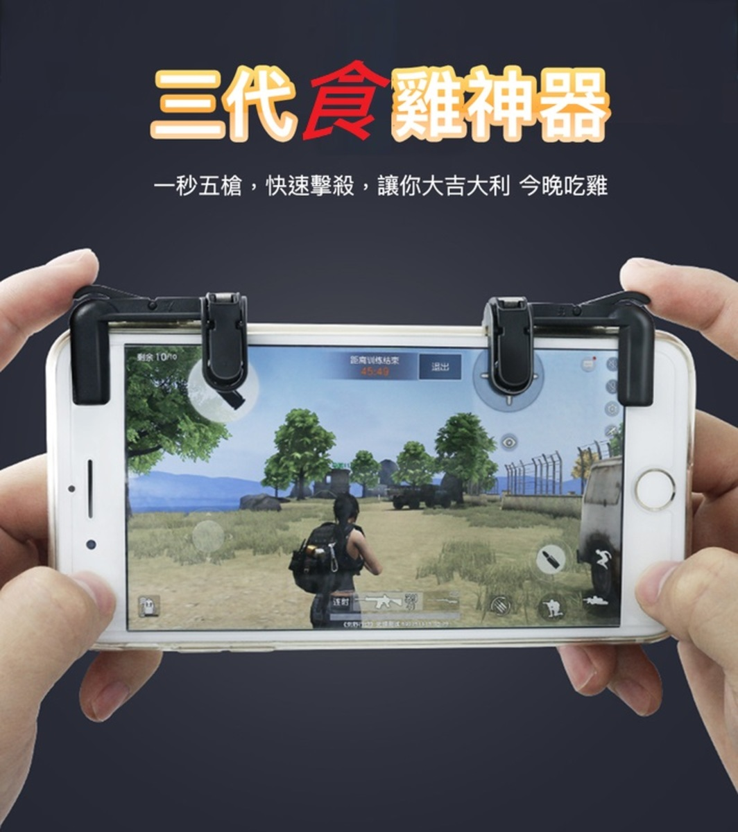 Chicken mobile phone game controller