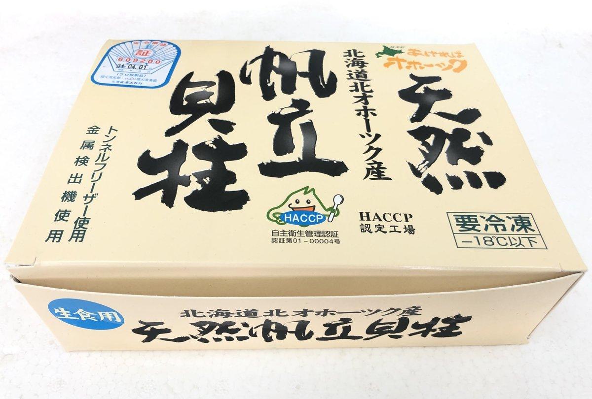 【日本進口】刺身帶子 (1kg)
