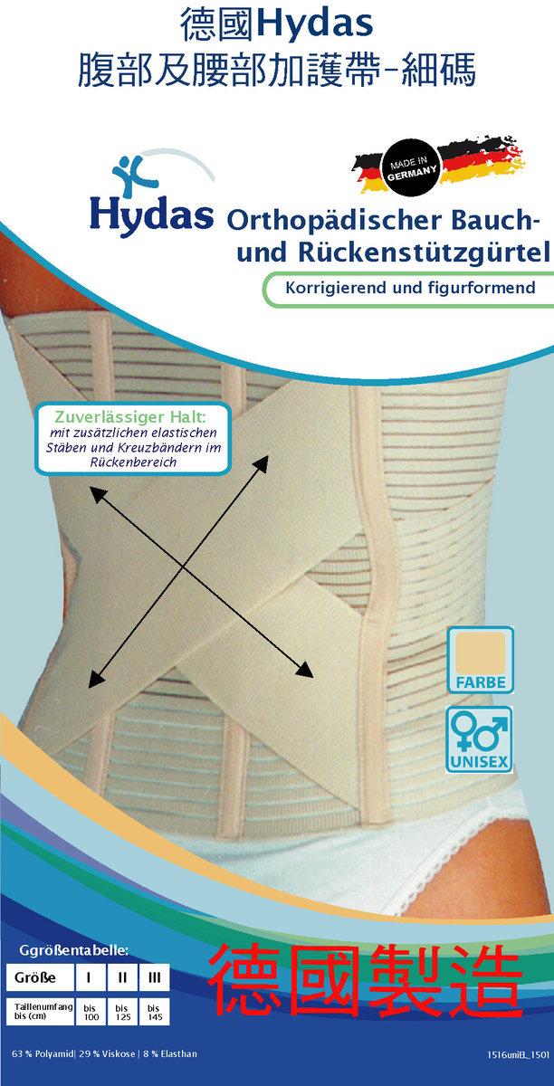1516.S 德國製造Hydas 腹部及腰部加護帶 - 細碼