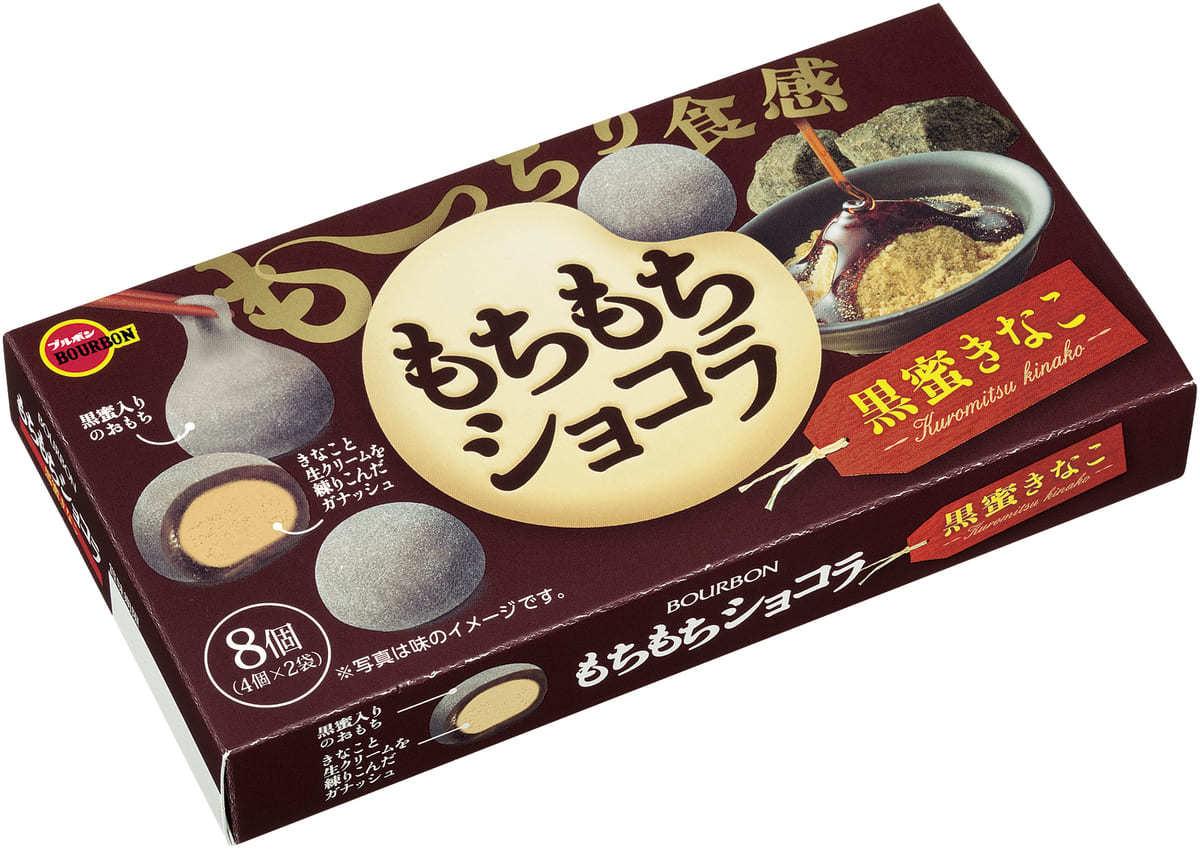 Mochi Mochi Chocolate Black Honey Flour 8s