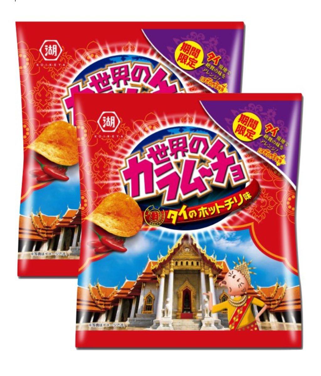 Koikeya   World Karamucho Hot Chili 55g (2包裝)   HKTVmall