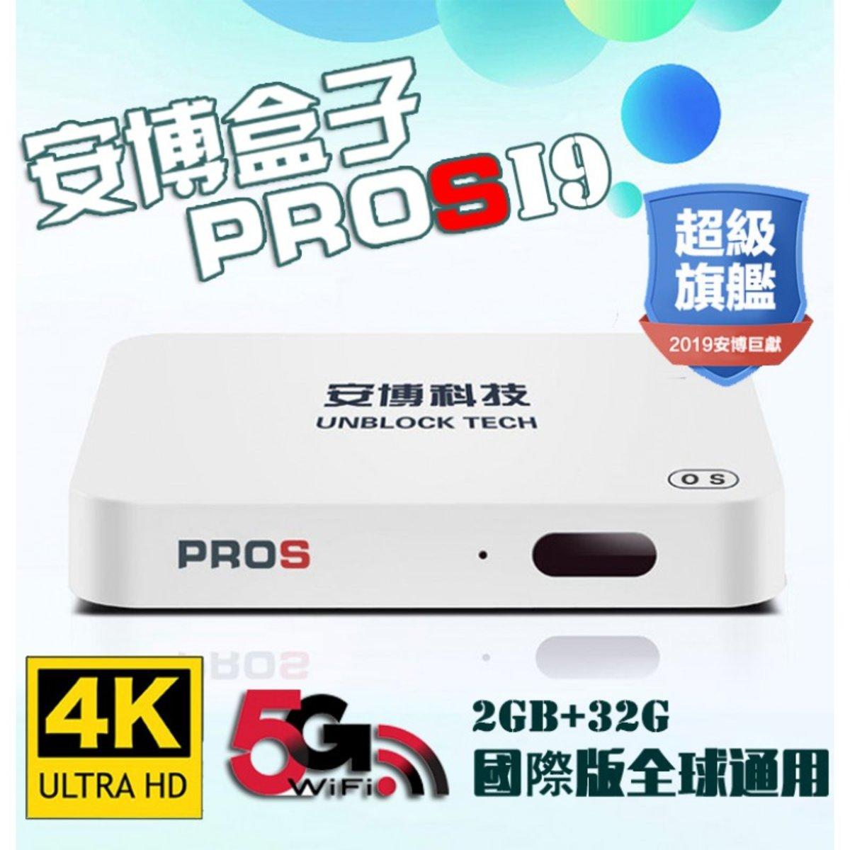 安博 安博盒子 第七代 UPROS -  國際版