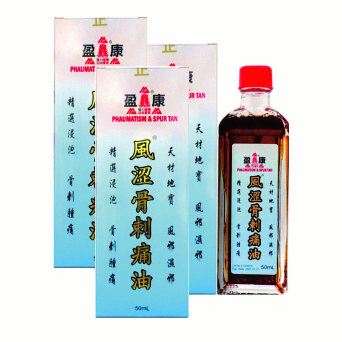 Windy bone pain oil (50ML) X3 box