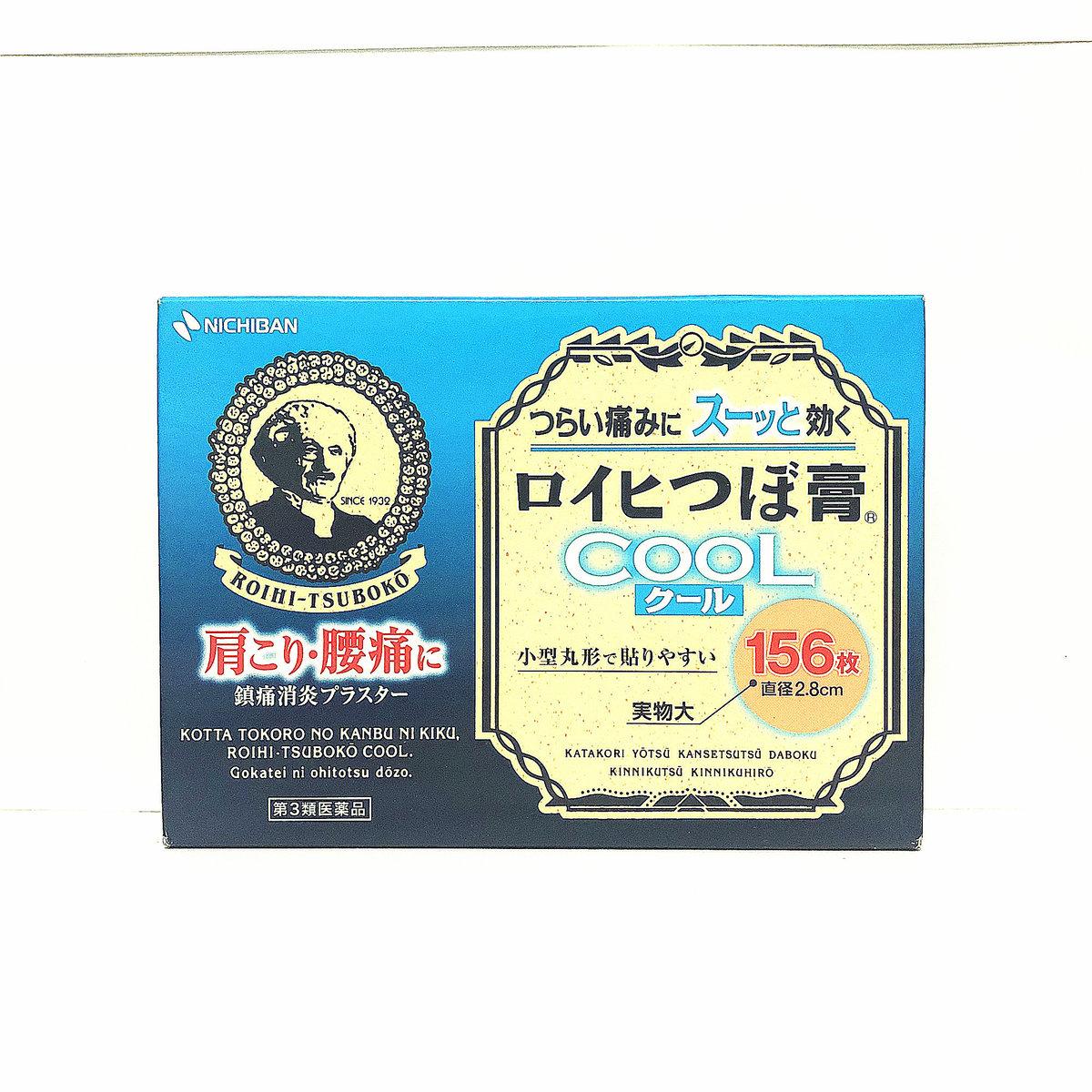Japan roihi-tsuboko cold shoulder pain back pain patch 156 sticks