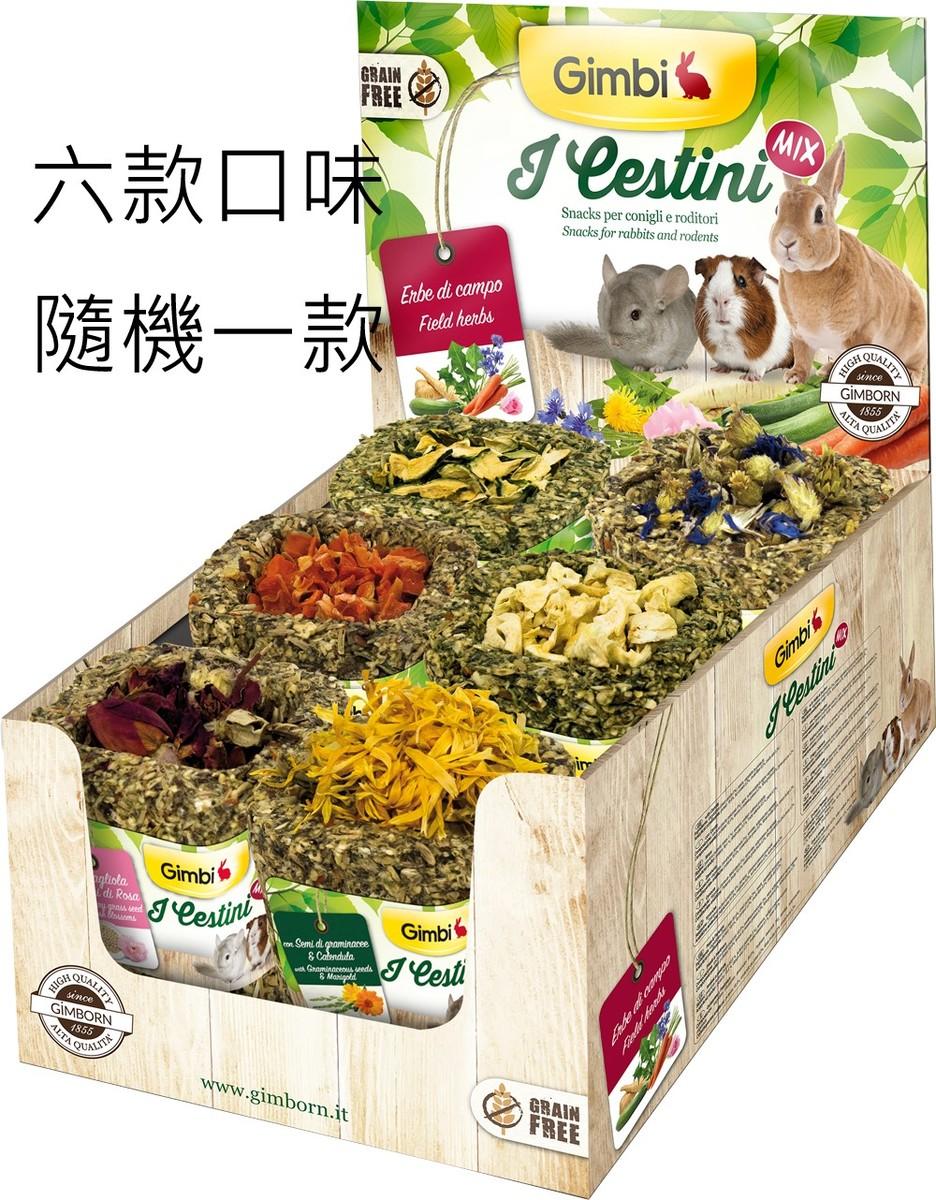 CESTINI- ASSORT. Grain free snack 1pc 75g [taste random]