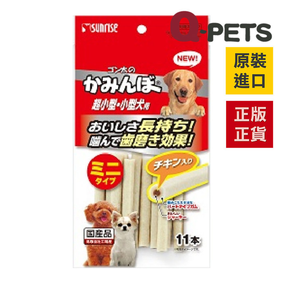 SGN-162 Hard type dog chew with chicken jerky for Dogs 11pcs