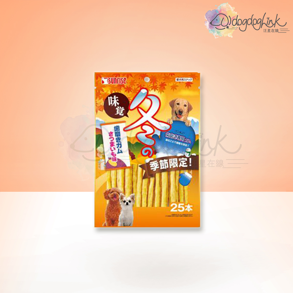 Winter Special Sweet Potato Flavor Dental Gum 25pcs