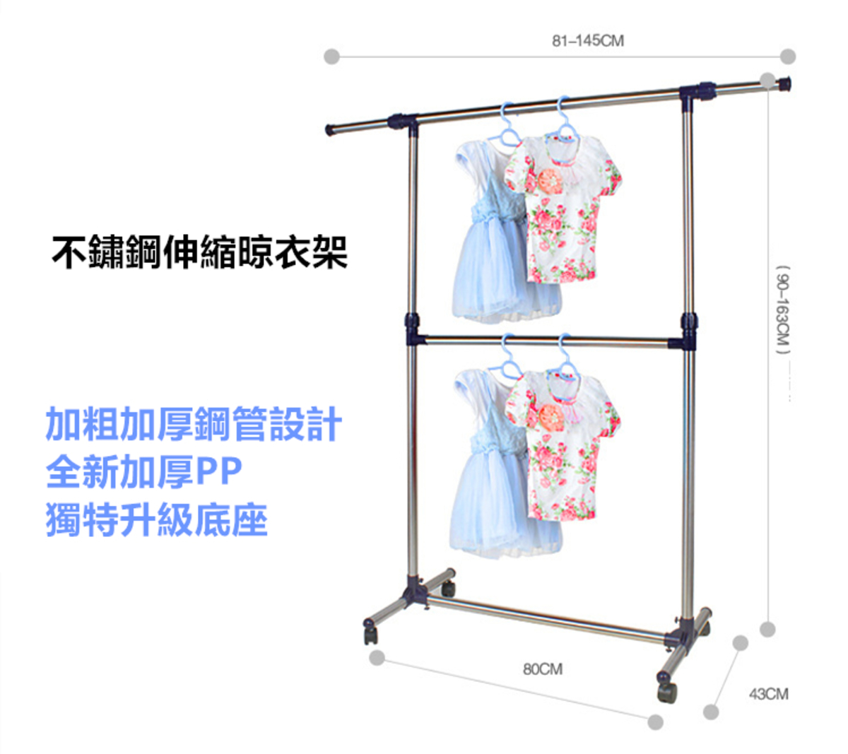 不鏽鋼伸縮晾衣架 (81-148cm) (雙層型號)
