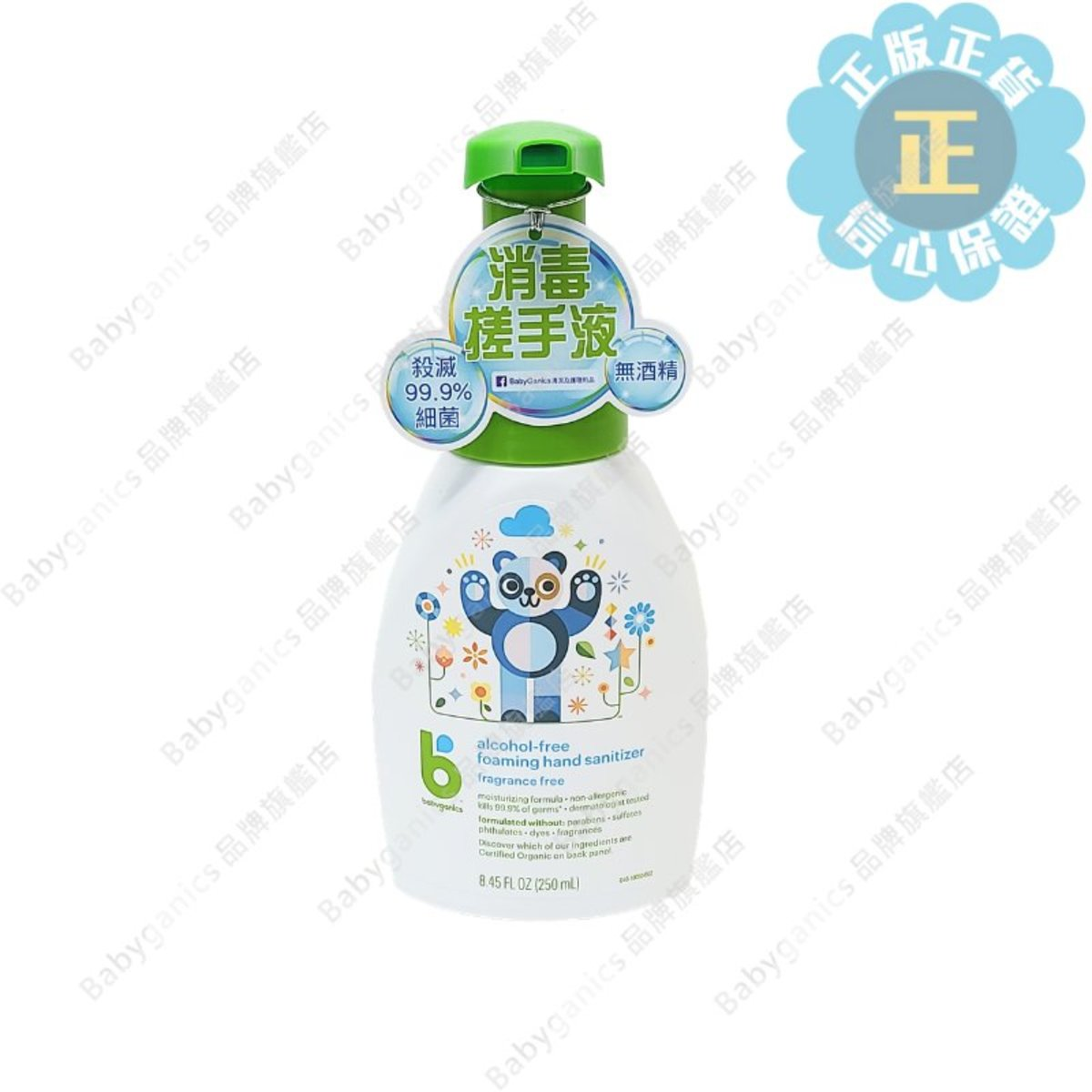 [Dealer Goods] Alcohol Free Hand Sanitizer Unscented 250ml Table-Top