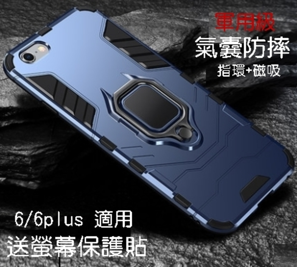 Mobile Case ( For 6Plus/6SPlus)-Blue Colour