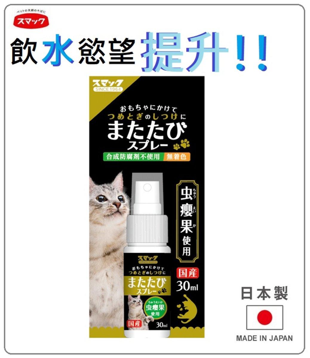 【日本SMACK】Catnip Spray-30ml