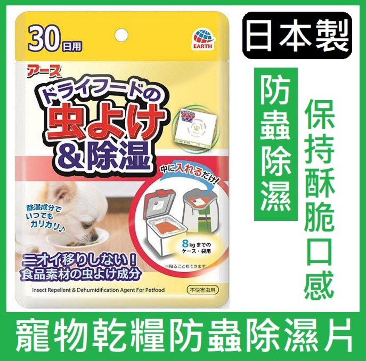 日本製寵物乾糧防蟲除濕片