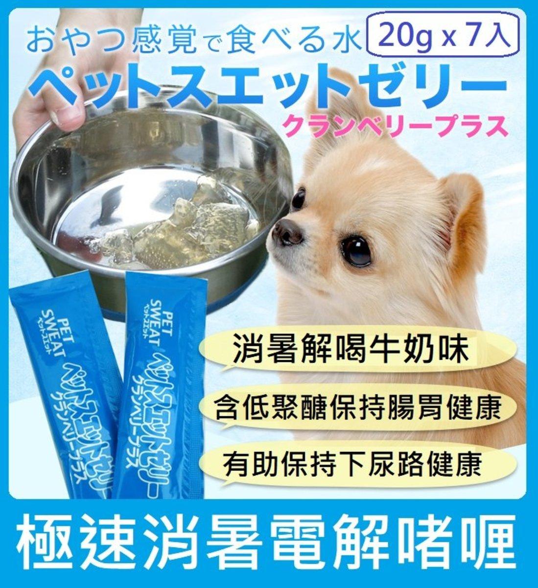 狗狗極速消暑電解啫喱 20g×7 牛奶味