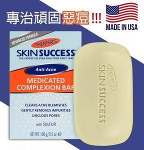 PALMER'S 醫美高效袪痘洗臉皂 100克 1件