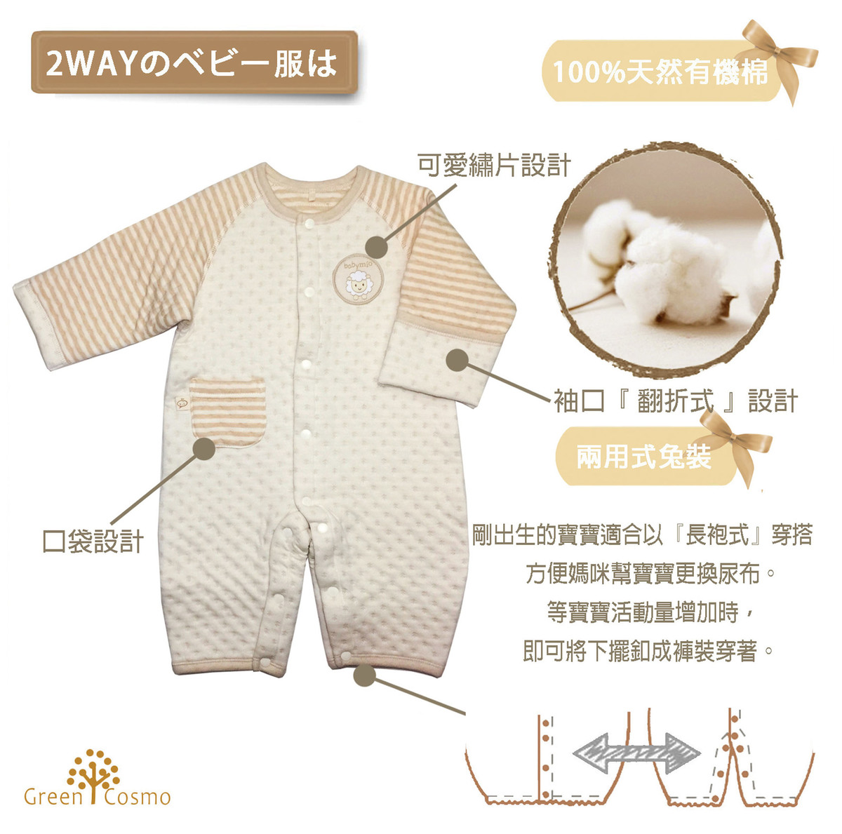 Babymio 有機棉兩用式兔裝
